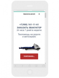 Tow Service (mobile)